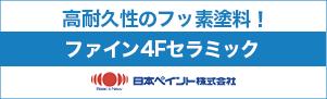 日本ペイント ファインF4セラミック