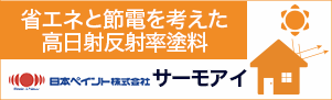 日本ペイント サーモアイ