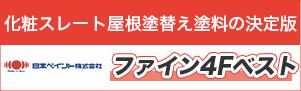 日本ペイントファイン4fベスト